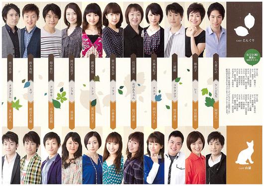 kenji_cast.jpg